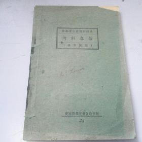 上海东南医学院医学博士蔡运存编述《内科各论》