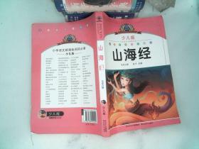小学语文新课标阅读必备:山海经(少儿版)(注音美绘本)