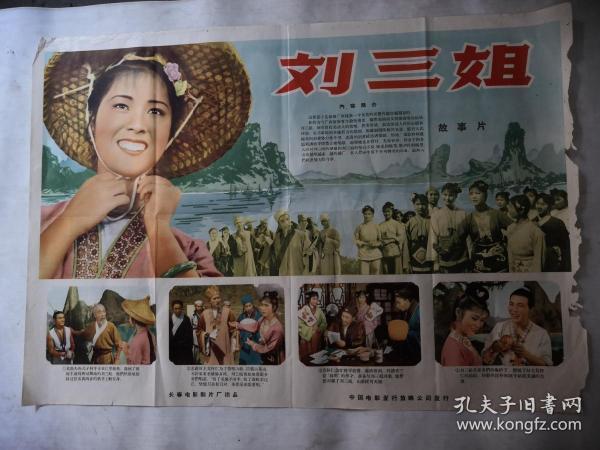 海报宣传画刘三姐(早期电影1960年,画边上有点破,画以图片为准)