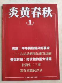 炎黄春秋 2009.1