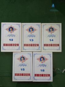郑渊洁童话全集第12、13、14、15和18卷