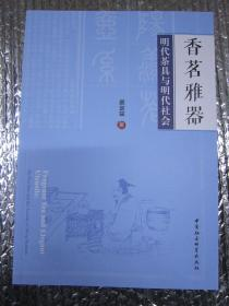 香茗雅器-明代茶具与明代社会