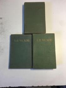 契诃夫文集(全3卷、苏联1950年俄文原版,布面精装如图)