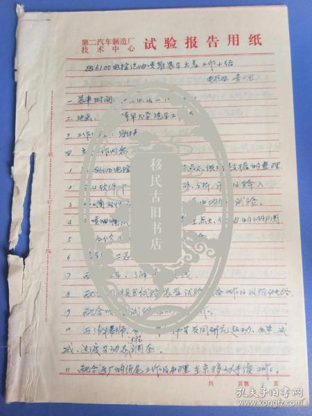 二汽、李一思(EQ6100电控汽油喷射装车出差工作小结)北京清华大学汽车工程系