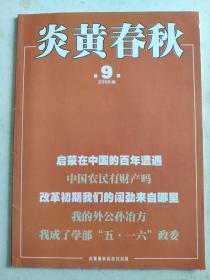 炎黄春秋 2008.9