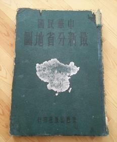 中华民国最新分省地图   带原购书发票(1-4-6)