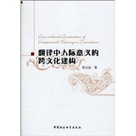 翻译中人际意义的跨文化建构