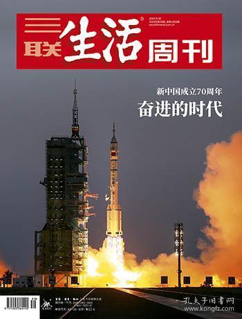 三联生活周刊2019年第39期   奋进的时代——新中国成立70周年