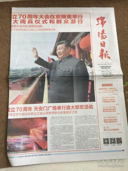2019年10月2日绵阳报日报