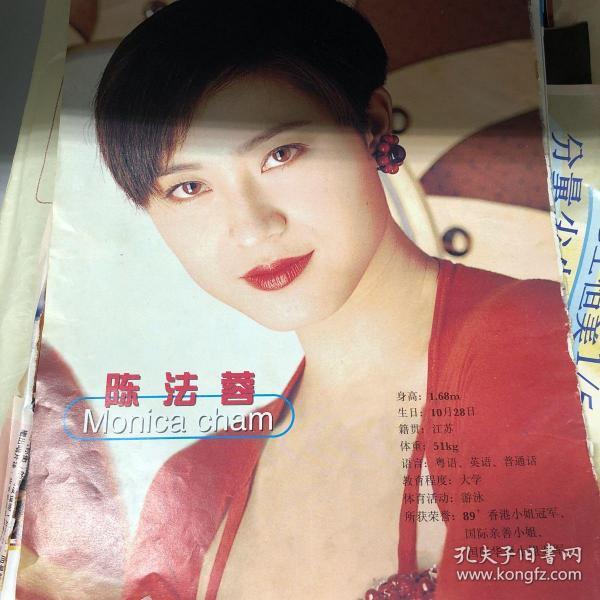 陈法蓉 反面周华健 16开彩页26