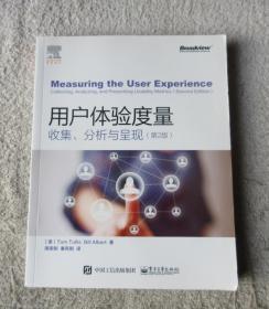 用户体验度量:收集、分析与呈现(第2版)(全彩)