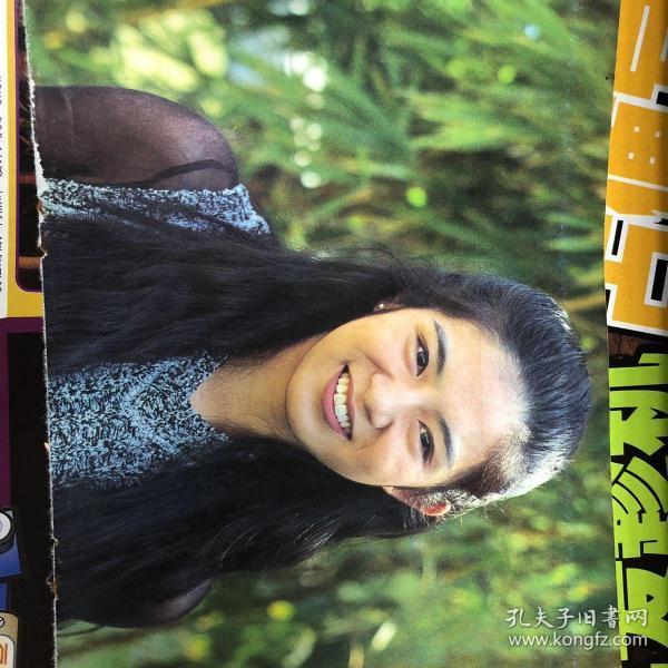 杨采妮 三十二开彩页