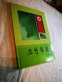 买满就送 朝鲜邮票纪念册一本