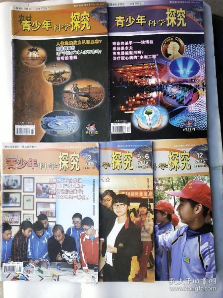 青少年科学探究  2014年第11期第12期  2015年第三期,第五六期第12期共5册