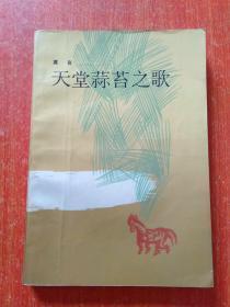 天堂蒜苔之歌【作家出版社 1988年1版1印仅7800册】