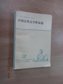 中国古代文学作品选   第2册