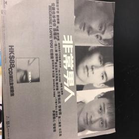 孙耀威 钟汉良 张智霖 八开半截彩页 非整页