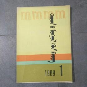 科尔沁蒙古语文(蒙文)  1989年第一期