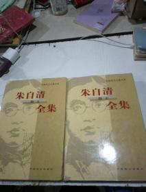 朱自清散文全集(上下)