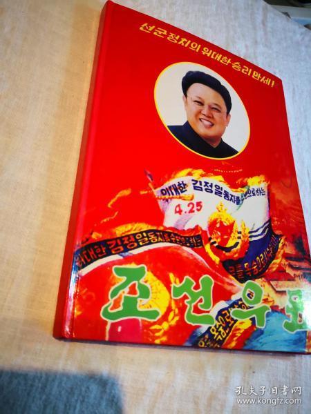 """朝鲜邮票纪念册一本,内含 彭德怀荣获""""朝鲜民主主义人民共和国英雄""""最高荣誉称号,金日成和毛主席等全新邮票"""