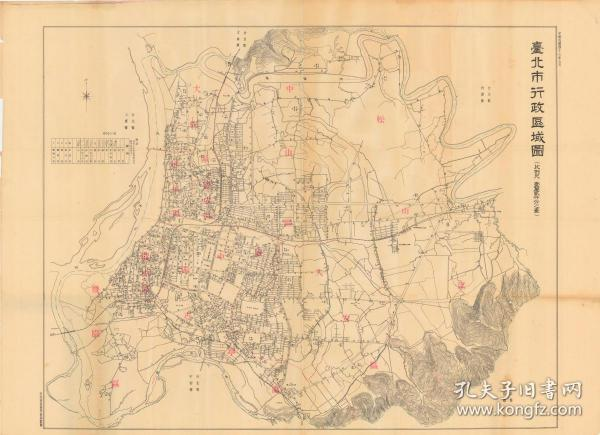 台湾省台北市行政区域图(复印件)(制图年代:1957年民国[四十六年];复印件尺寸:107x77cm;地形以示意法表示)