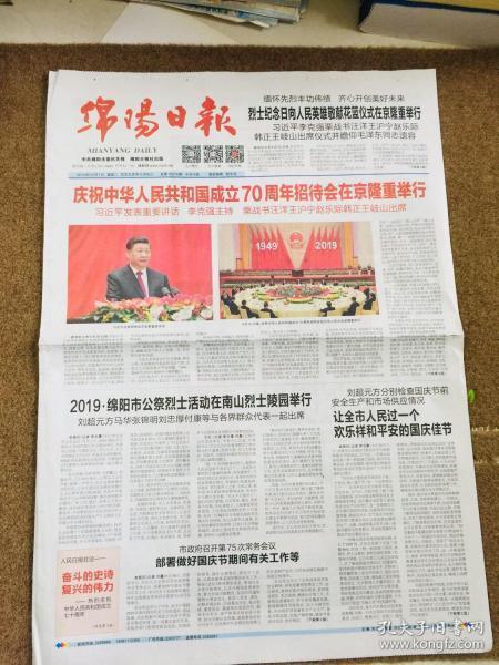 2019年10月1日绵阳报日报