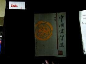 中国史学史