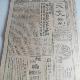 抗战内容《天文台》武汉争夺战势将延长时间,七七一周年,广西青年,战场点将录,王铭章,第五路军两少壮处长,