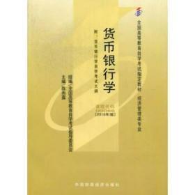 正版自考00066货币银行学2010年版 陈雨露 9787509519769