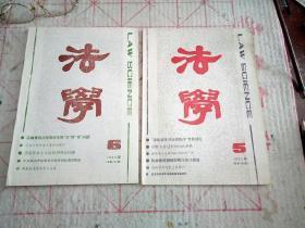 法学(期刊)1992年第5、6期