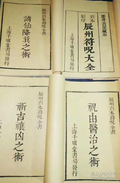 辰州真本符咒