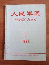 人民军医1974 1创刊号(有语录)