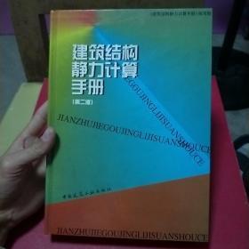 建筑结构静力计算手册(第二版)