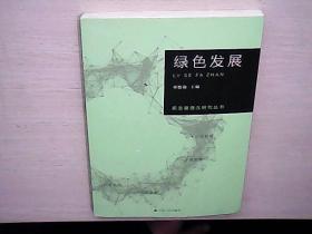 新发展理念研究丛书·绿色发展
