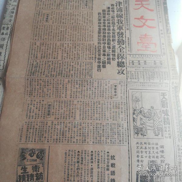 抗战内容《天文台》津浦线我军发动全线总攻。庞炳勳在前线,持久战