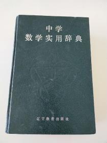 中学数学实用词典