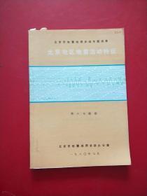 北京地区地震活动特征