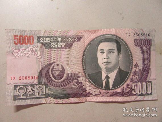 韩国纸币 5000
