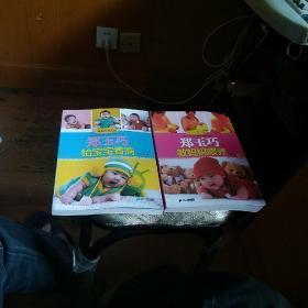 郑玉巧育儿经:给宝宝看病、教妈妈喂养(两本合售)