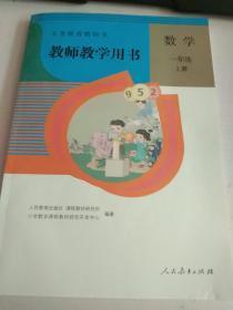 教师教学用书 数学一年级上册 内附光盘
