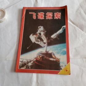 飞碟探索1987年第4期