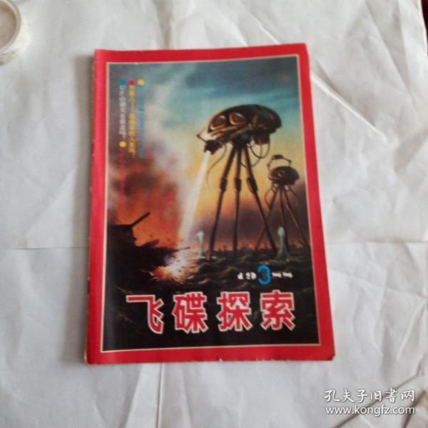 飞碟探索1988年第3期