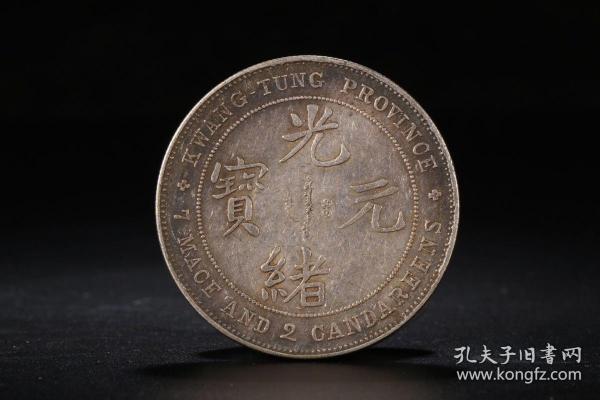 """""""广东省?造?光绪元?宝""""银?币"""