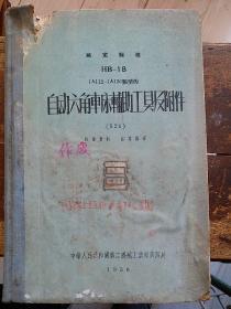 1956年工厂里车工吏用的技术用书,年代久远,有破损品相看图
