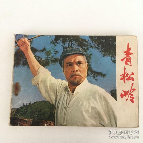 影剧版连环画:青松岭(1975年一版一印)