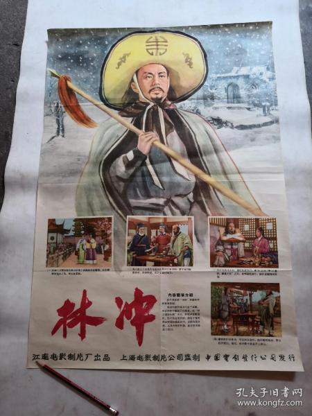 经典老戏剧电影海报:林冲(海报以图片为准)