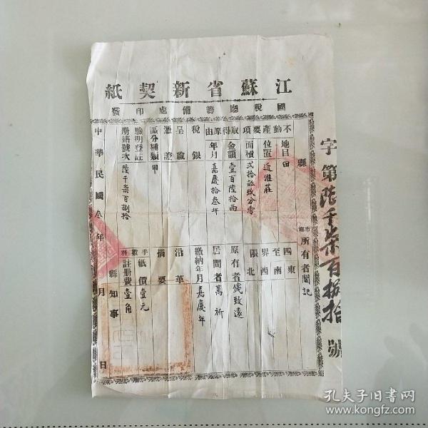 民国江苏省新契纸