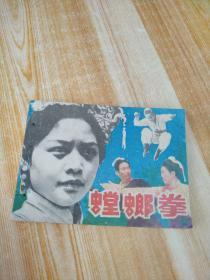 螳螂拳(上)