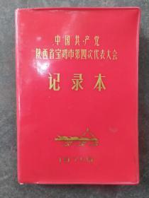 中国共产党陕西省宝鸡市第四次代表大会记录本(50开)