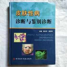 皮肤性病诊断与鉴别诊断